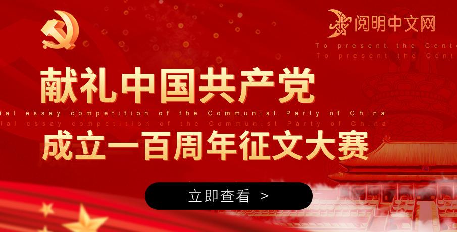 中共建党100周年征文